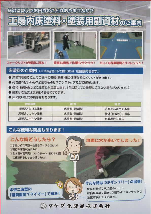 床カタログ 大2.JPG