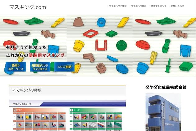 masking.com preview.jpg